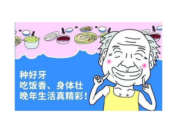 老人营养不良竟是牙齿缺失惹的祸!