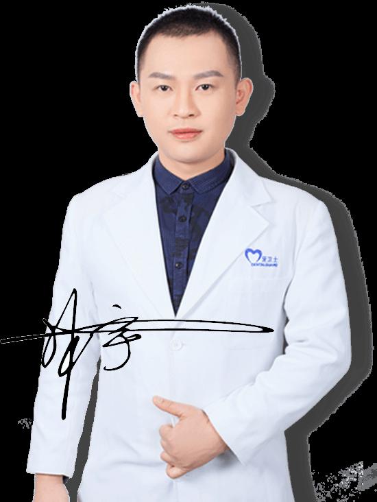 牙卫士林宇医生