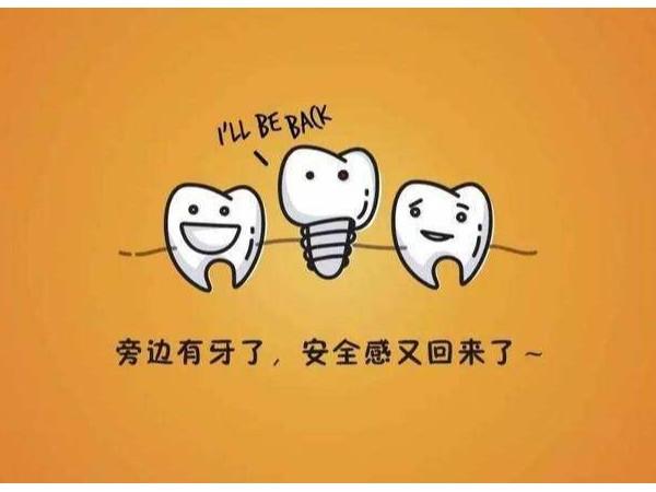 请爱护好口腔里的每一颗种植牙哟